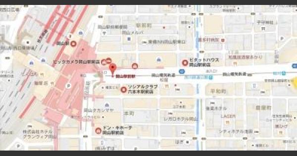 【ポケモンGO】岡山の過去に巣になった公園まとめ
