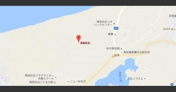 【ポケモンGO】鳥取の過去に巣になった公園まとめ
