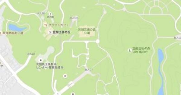 【ポケモンGO】茨城の過去に巣になった公園まとめ