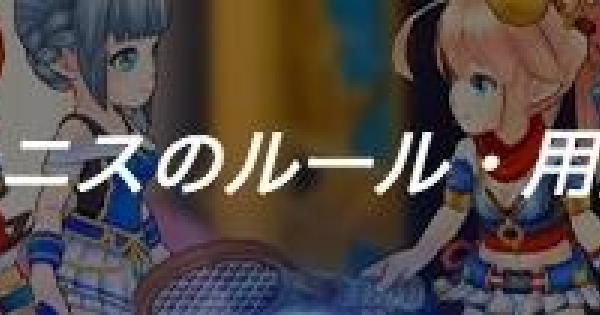 【白猫テニス】テニスのルールを徹底解説!【白テニ】