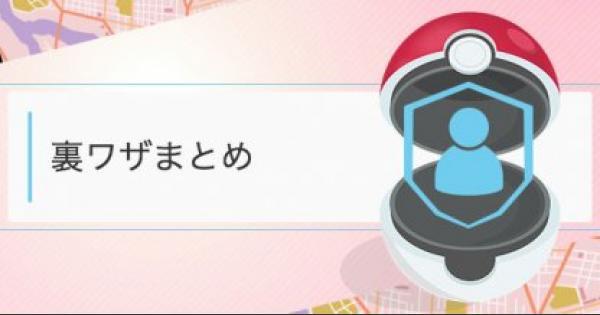 【ポケモンGO】裏技/デマまとめ!定番の裏ワザから豆知識まで!