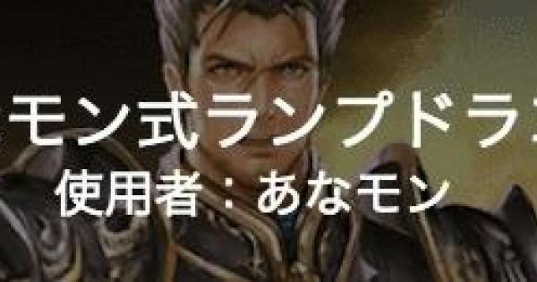 【シャドバ】AA2!あなモンの【あなモン式ランプドラゴン】デッキ紹介!【シャドウバース】