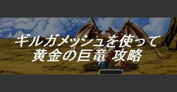 【DQMSL】黄金の巨竜 ギルガメッシュを使って攻略!