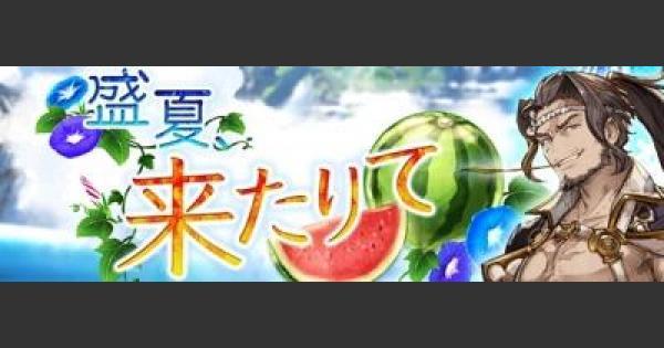 【グラブル】『盛夏、来たりて(リニューアル復刻版)』攻略/報酬まとめ【グランブルーファンタジー】
