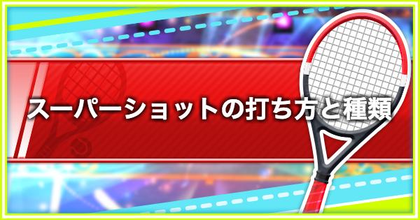 【白猫テニス】SS/SSSの打ち方と種類【白テニ】