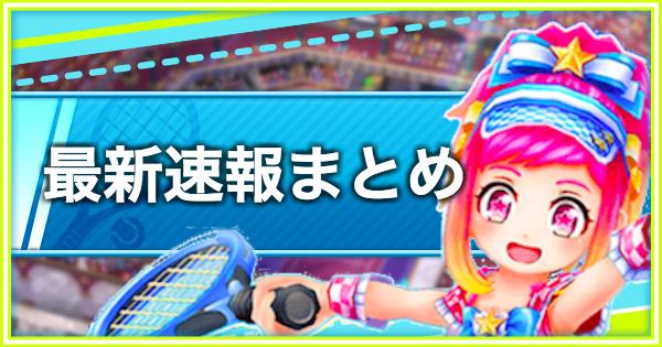 【白猫テニス】速報/最新情報まとめ【白テニ】