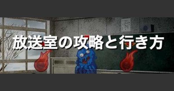 【パワプロアプリ】ダンジョン高校の放送室の攻略と行き方【パワプロ】