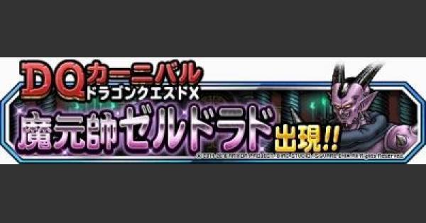 【DQMSL】「魔幻宮殿」攻略!ウェイト120以下で魔元帥ゼルドラドを撃破