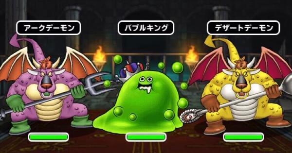 【DQMSL】バブルキング討伐 上級攻略!