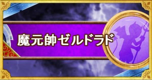 【DQMSL】魔元帥ゼルドラド(新生転生)の評価とおすすめ特技