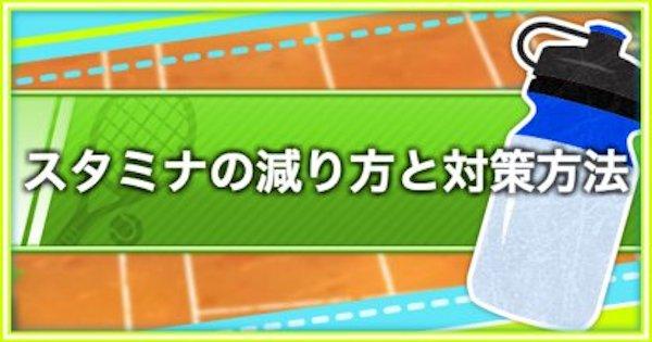 【白猫テニス】スタミナの減り方と対策方法【白テニ】