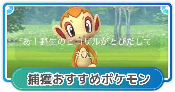 【ポケモンGO】最新!日本版ポケモンのレア度早見表!