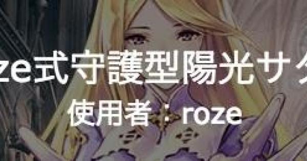 【シャドバ】A2!rozeの【roze式守護型陽光サタン】デッキ紹介!【シャドウバース】