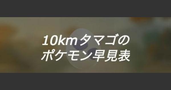 【ポケモンGO】10kmタマゴのポケモンの当たりランキング