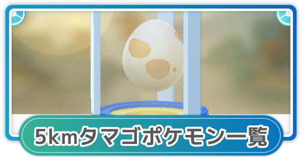 【ポケモンGO】5kmタマゴのポケモンの当たりランキング