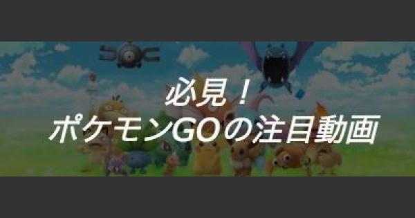 【ポケモンGO】必見!ポケモンGOの注目動画【9月29日更新】