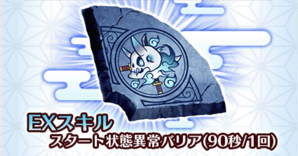 【白猫】ガシャドクロの石板の効果とEXスキル