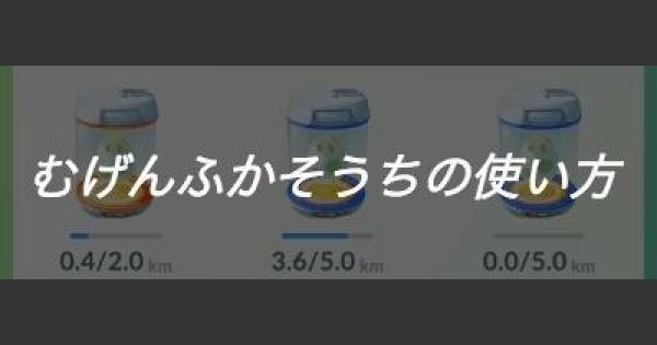 【ポケモンGO】むげんふかそうち(無限孵化装置)おすすめの使い道