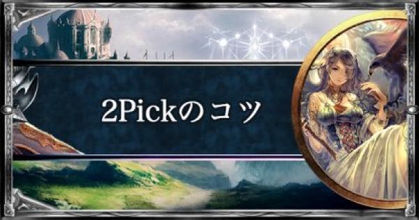 【シャドバ】2Pickのコツ/テクニック解説【シャドウバース】
