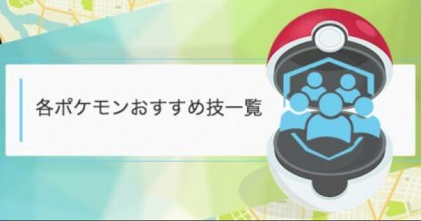 【ポケモンGO】わざ厳選用!各ポケモンおすすめ技一覧