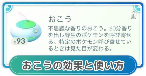 【ポケモンGO】おこう(お香)の効果と正しい使い方