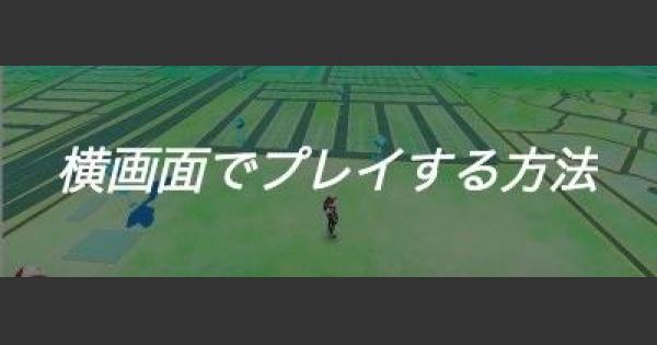 【ポケモンGO】横画面でプレイをする方法