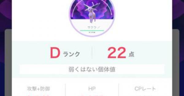 【ポケモンGO】個体値チェッカー(アプリ)まとめ!金銀ポケモン対応