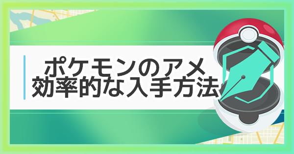 【ポケモンGO】効率的なポケモンのアメ入手方法