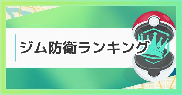 【ポケモンGO】ジム防衛のおすすめランキング!配置すべきポケモンまとめ