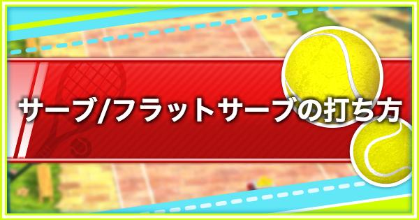 【白猫テニス】サーブ/フラットサーブの使い方と対策【白テニ】