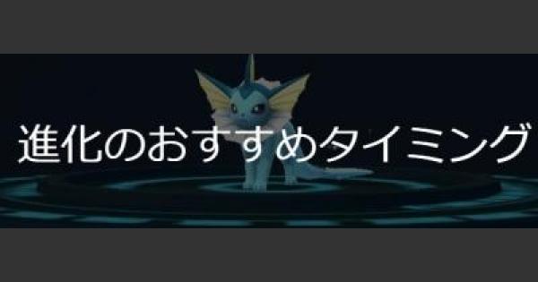 【ポケモンGO】進化のおすすめタイミングはここだ!