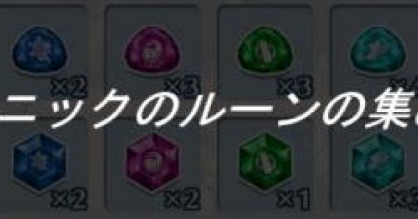 【白猫テニス】テクニック(紫)のルーンの効率の良い集め方【白テニ】