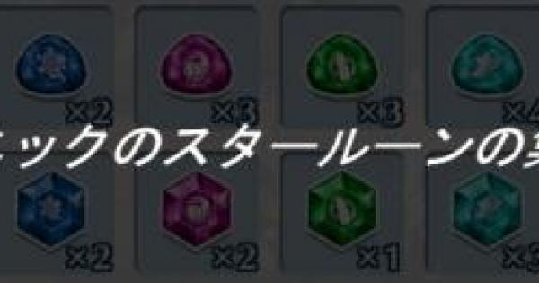 【白猫テニス】テクニック(紫)のスタールーンの効率の良い集め方【白テニ】