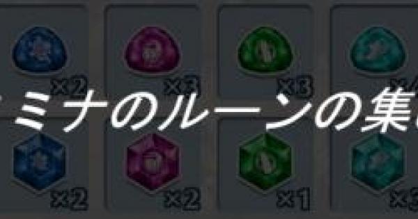 【白猫テニス】スタミナ(緑)のルーンの効率の良い集め方【白テニ】