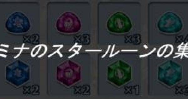 【白猫テニス】スタミナ(緑)のスタールーンの効率の良い集め方【白テニ】