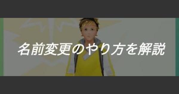 【ポケモンGO】名前変更(ニックネーム)の方法と使用できない名前の対処法