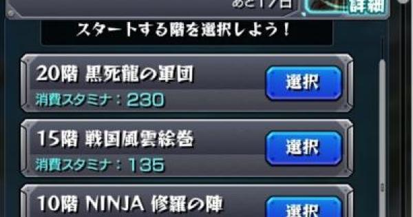 【モンスト】覇者の塔のスキップ方法!消費スタミナと必要ランク
