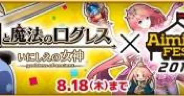 【ログレス】機械神ヘルフォートレスのソロ攻略【剣と魔法のログレス いにしえの女神】