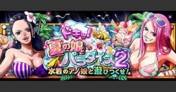 【トレクル】夏の娘パラダイス2!ボニー攻略【エリート】【ワンピース トレジャークルーズ】