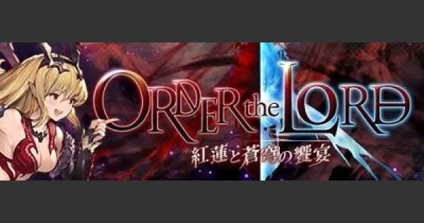 【グラブル】LoV3/ロードオブヴァーミリオンRe:3コラボ攻略まとめ【グランブルーファンタジー】