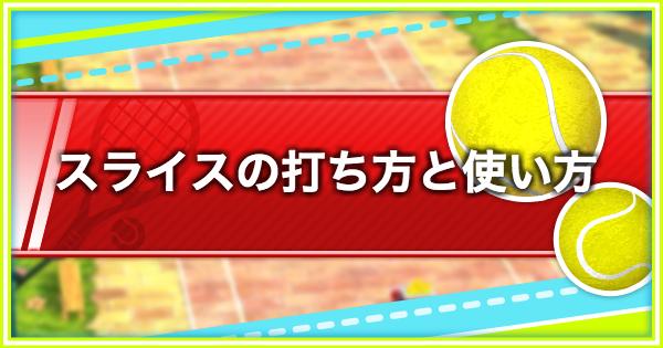 【白猫テニス】スライスの使い方と注意点【白テニ】