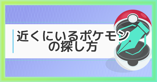 【ポケモンGO】ポケストップのちかくにいるポケモンの探し方