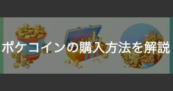 【ポケモンGO】ポケコインの購入方法(課金支払い)を解説!