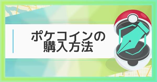 【ポケモンGO】ポケコインの購入(課金方法)を解説!