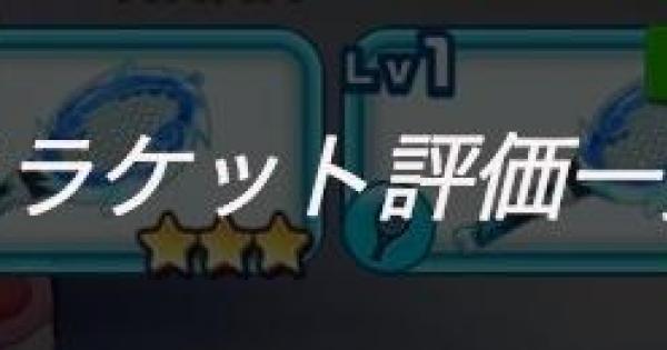【白猫テニス】星3ラケット評価一覧【白テニ】