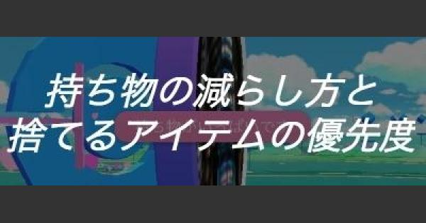 【ポケモンGO】持ち物(道具)がいっぱい!減らし方と捨てるアイテムの優先度