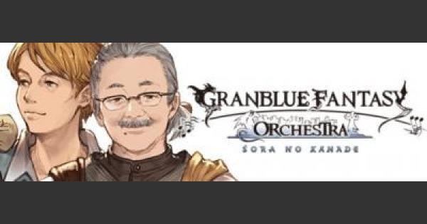【グラブル】オーケストラ特典キャラまとめ【グランブルーファンタジー】