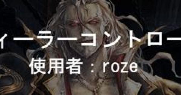 【シャドバ】AA0!rozeの【ディーラーコントロール】デッキ紹介!【シャドウバース】