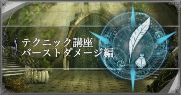 【シャドバ】テクニック講座 第3弾【バーストダメージ編】【シャドウバース】