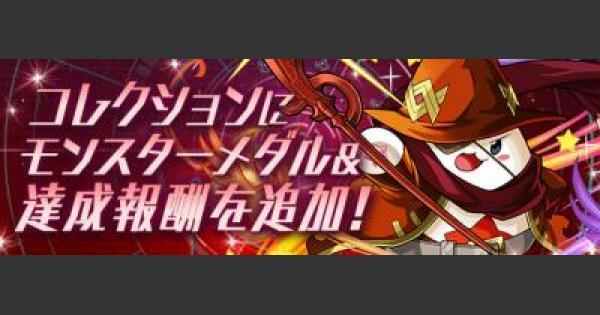 【パズドラ】赤おでんタマゾーX(覚醒幻神オーディン)の評価と入手方法